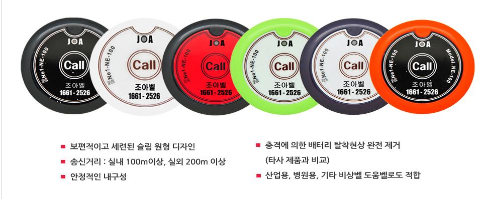 các màu sắc khác nhau của thiết bị ne-100